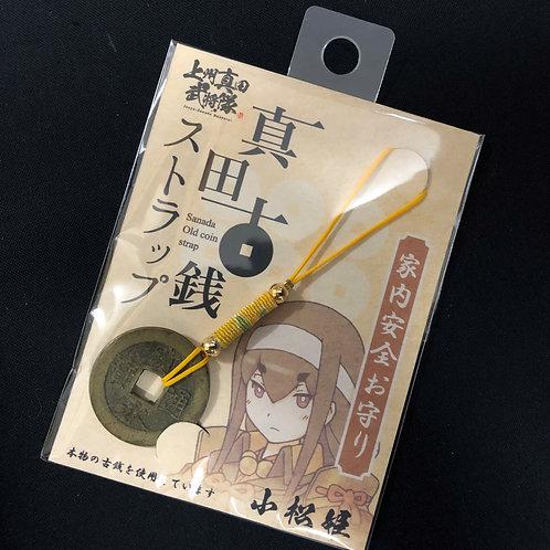 古銭ストラップ 小松姫