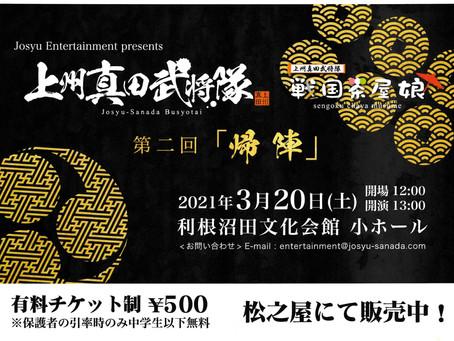 第2回自主企画イベント開催!