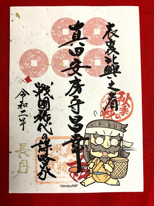 【9月限定】武将印 真田昌幸