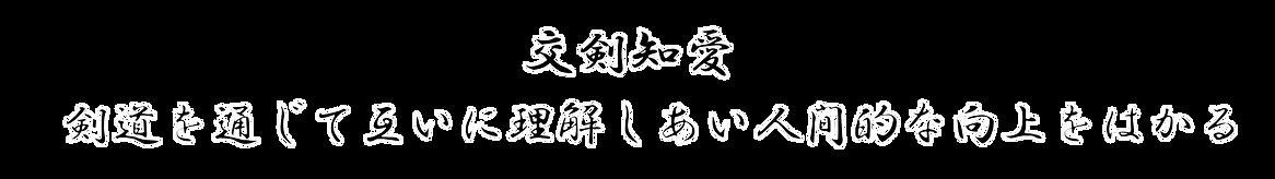 交剣Ⅱ.png