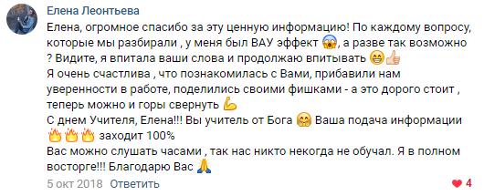 Отзыв Елена Леонтьева