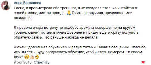 Отзыв Анна Баскакова