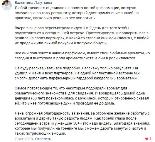 Отзыв Валентина Лагуткина