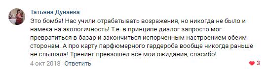 отзыв татьяна Дунаева