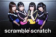 scramble scratch 文字入り.jpg