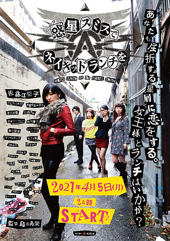 wakusei_poster.jpg