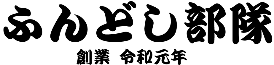 FUNDOSHIロゴ.png