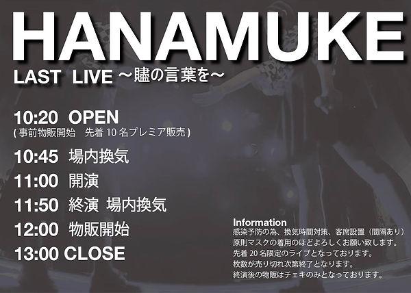 HANAMUKEラストライブタイテ完成.jpg