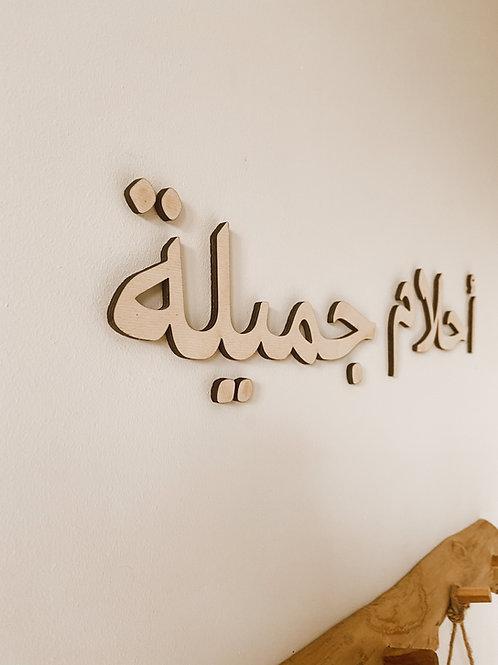 Houten naam Arabisch