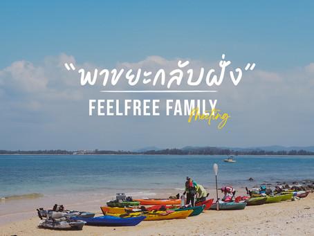 พาขยะกลับฝั่ง | Feelfree Family Meeting #1