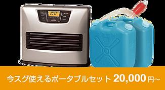 今すぐ使えるポータブルストーブセット 20000円〜