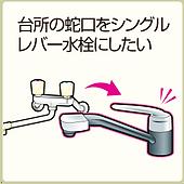 台所の蛇口をシングルレバー水栓にしたい