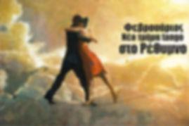 φεβ tango ρεθ.jpg