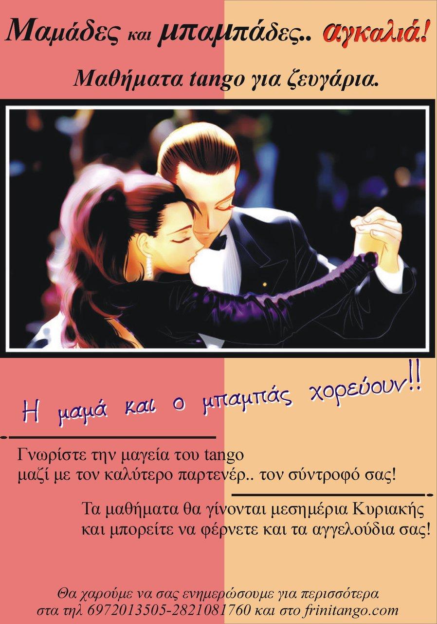 mamades+mpampades+tango.jpg