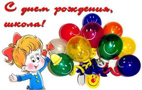 Поздравления учителей и учеников школы