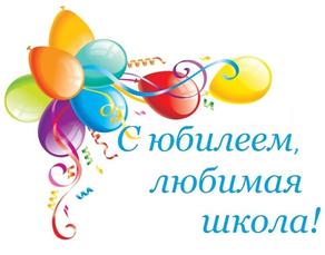 С Днём рождения, родная школа!