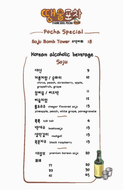2020 Pocha Drink Menu_Page_1.jpg