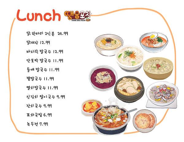 Thanksool-LunchMenu.jpg