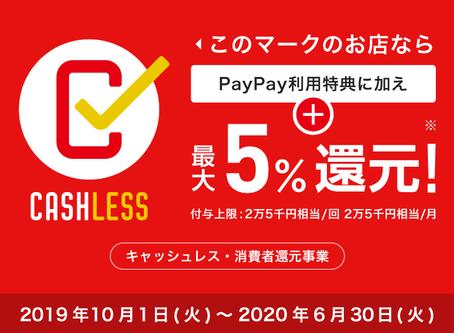 キャッシュレス消費者還元(5%)事業登録店
