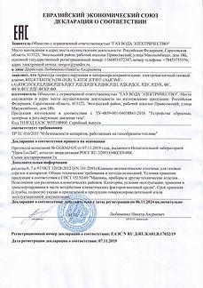 Декларация 2.JPG