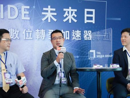 【2021 INSIDE 未來日】智慧製造是維持台灣產業競爭力關鍵!Redefine Innovation、杰倫智能、先知科技組隊助台廠轉型