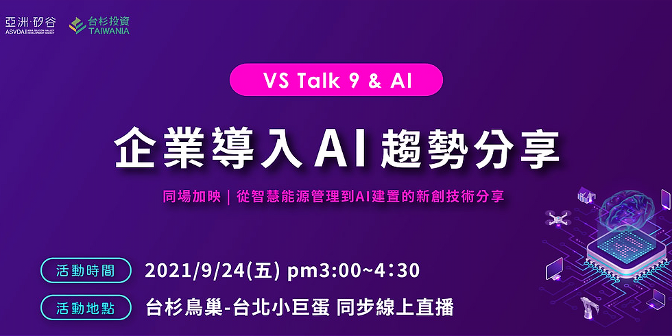 VS TALK(9) & AI –企業導入AI趨勢分享