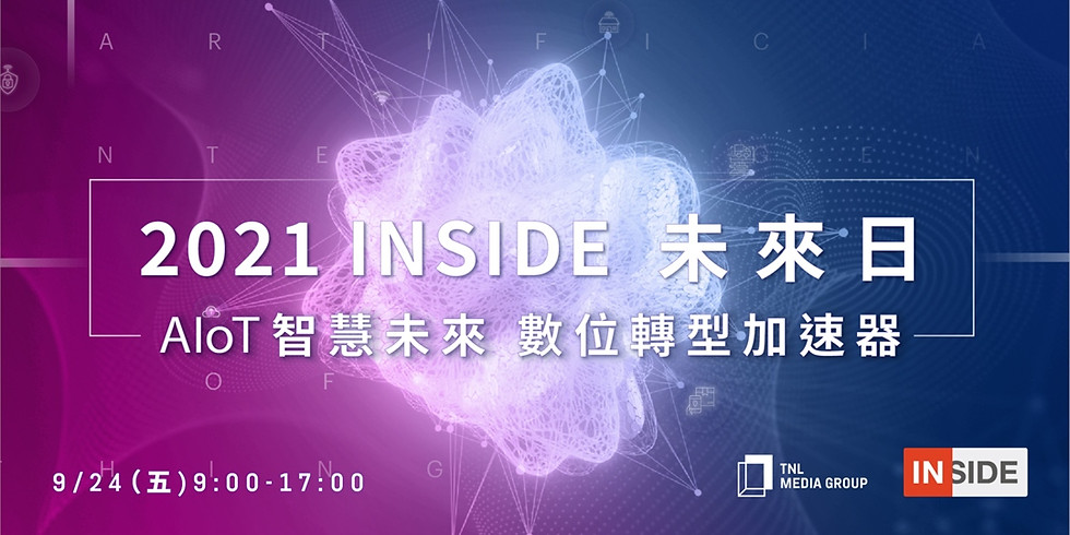 【2021 INSIDE未來日】AIoT智慧未來 數位轉型加速器