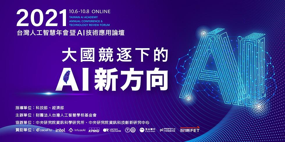 2021 台灣人工智慧年會暨AI技術應用論壇