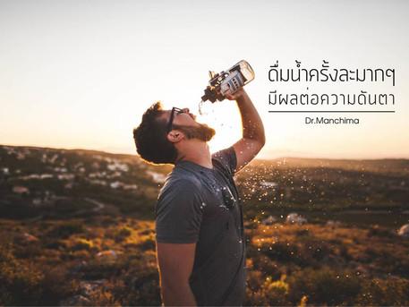 ดื่มน้ำครั้งละมากๆอาจมีผลต่อความดันตา
