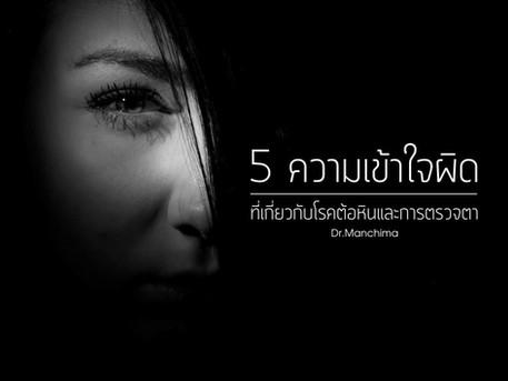 5 ความเข้าใจผิดๆที่เกี่ยวกับโรคต้อหินและการตรวจตา