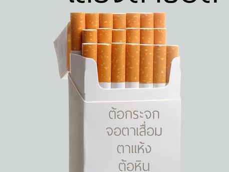 สูบบุหรี่ เสี่ยงตาบอด