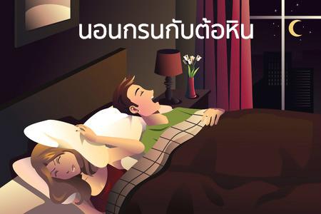 นอนกรนกับความเสี่ยงโรคต้อหิน