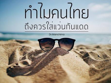 ทำไมคนไทยถึงควรใส่แว่นกันแดด