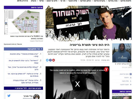 Antithesis hits front page of Ynet!