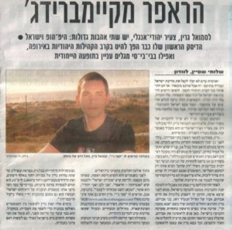 Antithesis in Maariv