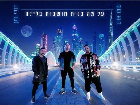 Kol Cambridge Israeli Music Soundtrack November 2020