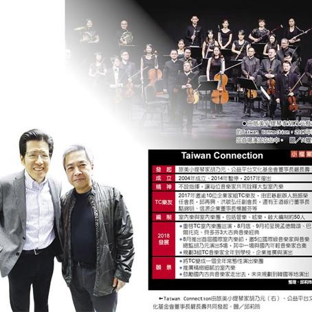 逾10位企業家知音贊助... 胡乃元攜嚴長壽 奏響TC音樂節