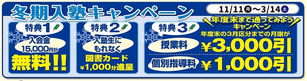 2019冬期広告表面_page-0001c.jpg