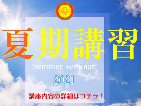 2021夏ゼミ始まります。
