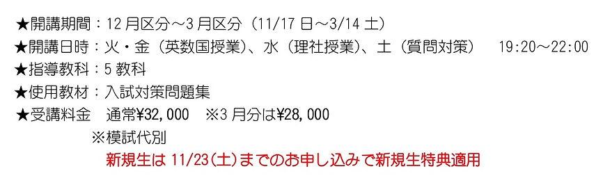 開講期間_page-0001.jpg