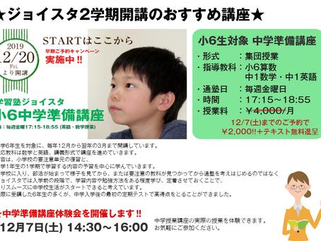 中学準備講座12/20(金)開始