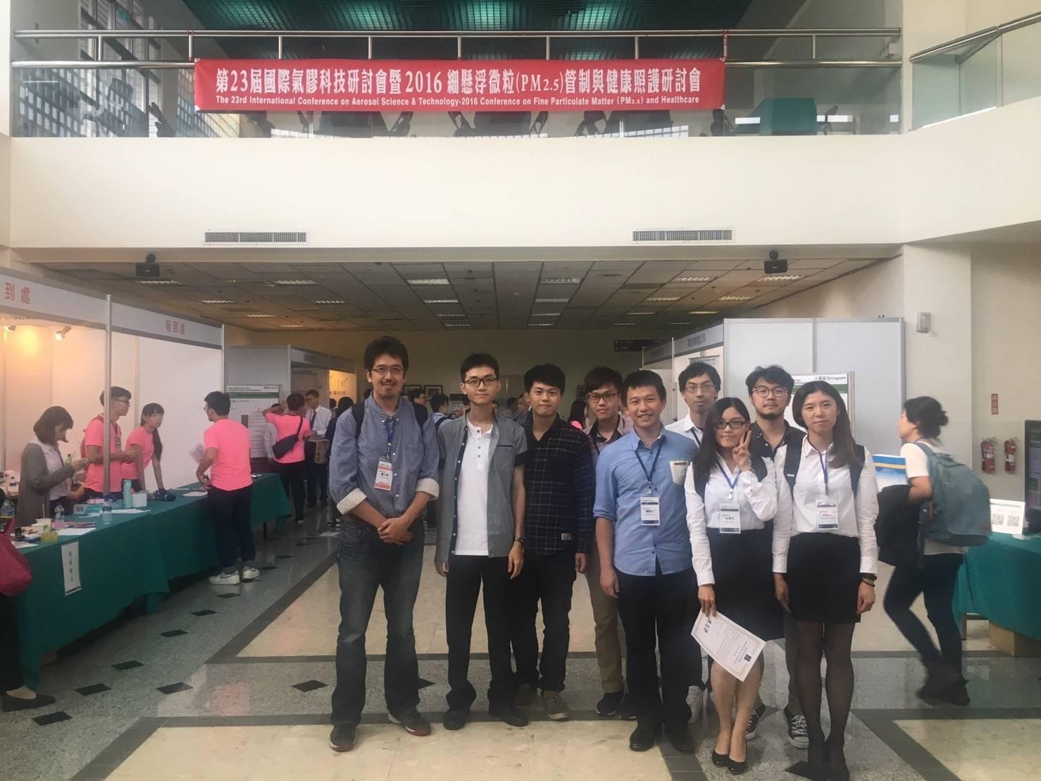 2016 台灣氣膠研究學會年會