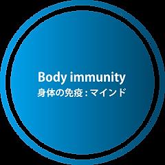身体の免疫マインドout.png