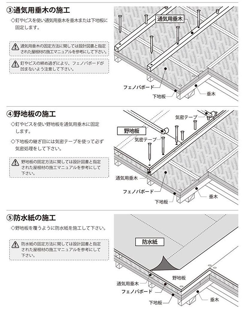 外張工法ー屋根2.JPG