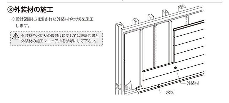外張工法ー壁2.JPG