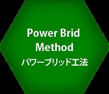 パワーブリット工法.png