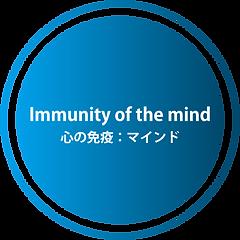 心の免疫マインドout.png