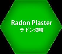 ラドン漆喰.png