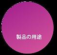 製品の用途ボタン.png