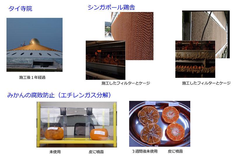 施工効果実例ー2.jpg